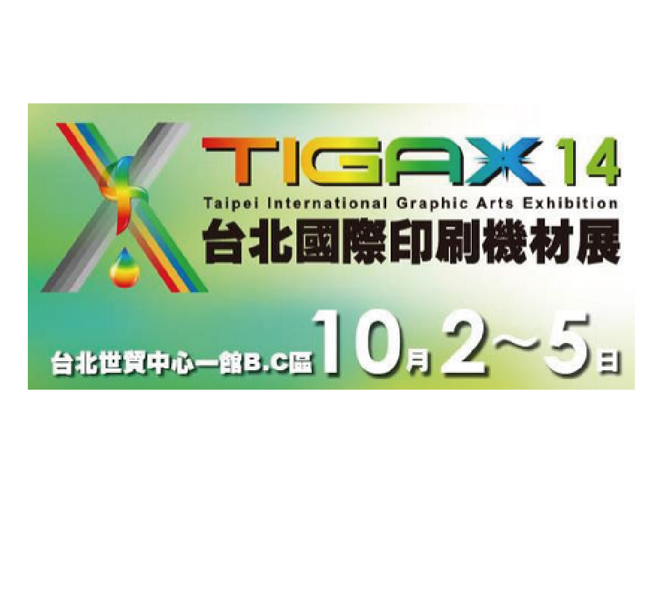 2014 Taipei International Graphic Arts Exhibition(TIGAX 14)